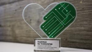 Вручена национальная премия «Надежда на технологии»
