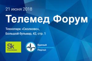 Телемед Форум в Технопарке «Сколково»