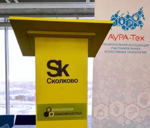 On November 4-5, 2017, developers and IT specialists gathered at the Skolkovo Innovation Center at the second Hackaton