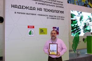 Приз зрительских симпатий на форуме «Надежда на технологии» получает Арташес Сарафасланян