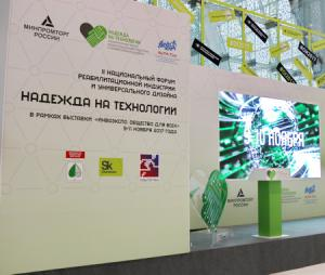 Награждение победителей на II Национальном Форуме Реабилитационной Индустрии «Надежда на Технологии» в Технопарке Сколково