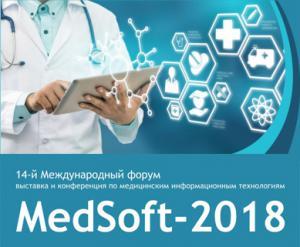 14-й Международный форум MedSoft-2018 «Медицинские информационные технологии»