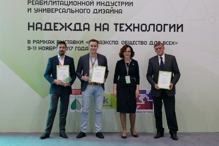 Awarding of winners at the II National Forum of Rehabilitation Industry